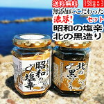 青森の味!【産直_冷凍】昭和の塩辛180g×3_北の黒造り120g×2_セット