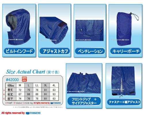 トオケミ(TOHKEMI) 透湿レインウェア ニュートライアールスーツ(#42000 ブルー キャリーポーチ付) 4L