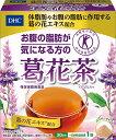 おなかの脂肪が気になる方の葛花茶 健康茶 健康ドリンク お茶 くずばなちゃ 特定保健用食品 葛の花エキス配合