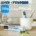 コンビタ ・アピセラ歯磨き 100g 【あす楽】[まとめ買い...