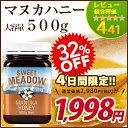 1位:【4日間限定32%OFF】大容量 500g マヌカハニー[2個で送料無料] 《3456円以上で送料無料》【お一人様2個まで】Sweet Meadow