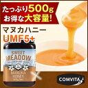 【送料無料】蜂蜜協会認定 マヌカハニー UMF 5+ 大容量 500g 【MGO(MG) 83-26...