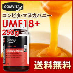 【即納】【送料無料】コンビタ直販 UMF18+ マヌカハニー 250g[まとめ買い割引:楽天ク…