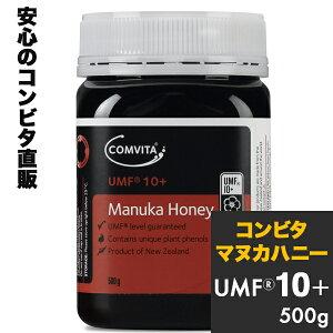 【送料無料】ニュージーランドで一番売れているUMFマヌカハニーのブランド、コンビタのマヌカハ...