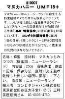 マヌカハニーUMF18+(250g)