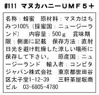 マヌカハニーUMF5+(500g)