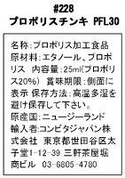 プロポリス・チンキPFL30(25ml)