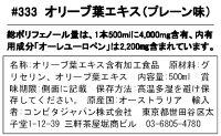 オリーブリーフ(オリーブ葉)エキス[プレーン風味](500ml)