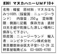 マヌカハニーUMF10+(250g)