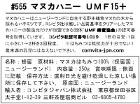 マヌカハニーUMF15+(250g)