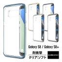 Galaxy S8 ケース Galaxy S8+ ケース 耐衝撃 クリア 米軍 MIL 規格 衝撃 吸収 ハイブリッド 薄……