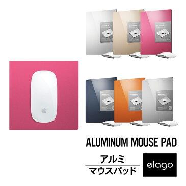 マウスパッド 高級 アルミ ピュアアルミ 使用 マウスパッド おしゃれ シンプル ミニマル デザイン MacBook Pro 2016 13 15 インチ MacBook 12 インチ MacBook Air iMac 各種 ノートパソコン 対応 elago エラゴ ALUMINUM MOUSE PAD