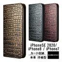 iPhone8 iPhone7 ケース 手帳型 本革 クロコ柄 ハンドメイド 高級 レザー ベルトなし マグネット なし 薄型 スリム 手帳 カバー アイフォン8 アイフォン7 カード 収納 ポケット 付き アイホン8 アイホン7 対応 Qi ワイヤレス 充電 対応 VRS Design VERUS Genuine Croco
