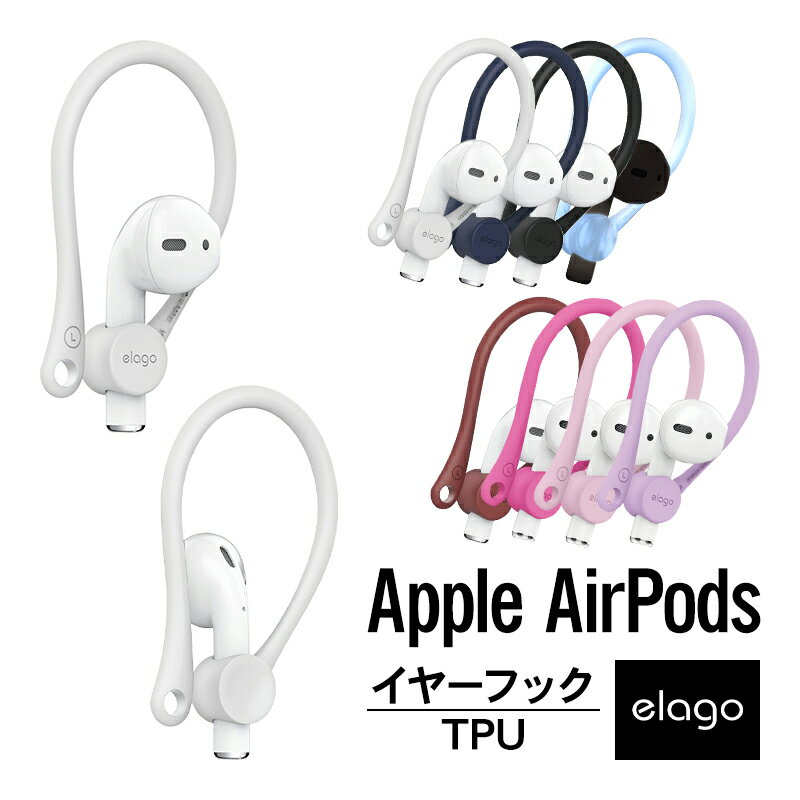 ヘッドホン・イヤホン用アクセサリー, その他 AirPods Apple AirPods 1 1 MMEF2JA AirPods 2 2 MRXJ2JA MV7N2JA MR8U2JA Wireless Charging Case elago EAR HOOK