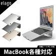 elago L3 STAND 100% Pure Aluminium 使用 Laptop / 各種 ノートPC 対応 ピュアアルミ スタンド for MacBook Pro 2016 / MacBook Pro 13 / MacBook Pro 15 / MacBook Air 11 / MacBook Air 13 / MacBook 12 【国内正規品証明書 付】