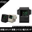 Apple Watch スタンド シリコン 製 充電スタンド...
