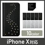 iPhone X ケース 手帳型 スワロフスキー Bling My Thing Primo Milky Way マグネットなし シンプル スリム 手帳 レザー カバー iPhoneXiPhone 10