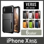 iPhone X ケース カード 収納 耐衝撃 米軍 MIL 規格 背面 カードケース 5枚 衝撃 吸収 ハイブリッド カバー iPhoneX アイフォンX フリップ式 カードホルダー 名刺 約10枚まで収納可能 アイフォン10 アイホンX 対応 VRS Design VERUS Damda Folder