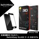 iPhone8 ガラスフィルム iPhone7 ガラス保護フィルム ガラスフィルム 全面保護 3D フルカバー 気泡ゼロ 防指紋 飛散防止 強化ガラス フィルム SwitchEasy GLASS ケース 対応モデル アイフォン8 アイフォン7 アイホン8 アイホン7 対応 SwitchEasy Glass Pro