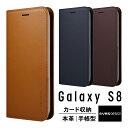 Galaxy S8 ケース 手帳型 本革 ハンドメイド 高級 レザー ベルトなし マグネット なし 薄型 スリム 手帳 カバー ギャラクシーS8 SC-02J SCV36 カード 収納 ポケット 付き Samsung GalaxyS8 対応 Qi ワイヤレス 充電 対応 VRS Design VERUS Genuine Leather