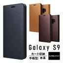 Galaxy S9 ケース 手帳型 本革 手帳 レザー カバー ベルト なし マグネット なし 高級 ハンド……