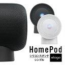 HomePod スタンド シリコン 製 スピーカー スタンド シンプル デザイン マウント ホルダー 横置き 滑り止め 傷防止 アクセサリー スマートスピーカー