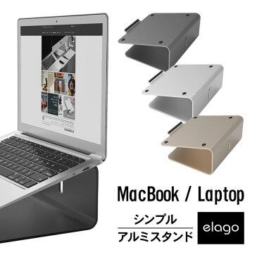 MacBook スタンド アルミ 高級 ピュアアルミ 使用 アルミスタンド 各種 MacBook ノートパソコン ノートPC 対応 おしゃれ シンプル ミニマル デザイン MacBook Pro 2016 MacBook Pro 13 MacBook Pro 15 MacBook Air 11 MacBook Air 13 MacBook 12 対応 elago エラゴ L2 STAND