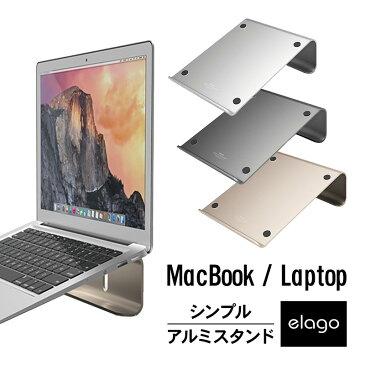 MacBook スタンド アルミ 高級 ピュアアルミ 使用 アルミスタンド 各種 MacBook ノートパソコン ノートPC 対応 おしゃれ シンプル ミニマル デザイン MacBook Pro 2016 MacBook Pro 13 MacBook Pro 15 MacBook Air 11 MacBook Air 13 MacBook 12 対応 elago エラゴ L3 STAND