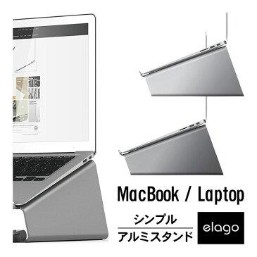 MacBook スタンド アルミ 高級 ピュアアルミ 使用 アルミスタンド 各種 MacBook ノートパソコン ノートPC 対応 おしゃれ シンプル ミニマル デザイン MacBook Pro 2016 MacBook Pro 13 MacBook Pro 15 MacBook Air 11 MacBook Air 13 MacBook 12 対応 elago エラゴ L4 STAND