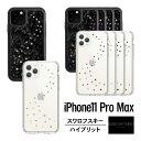iPhone 11 Pro Max ケース クリア / ブラック スワロフスキー キラキラ ラインストーン 薄型 ……