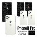iPhone 11 Pro ケース クリア / ブラック スワロフスキー クリスタル スカル 耐衝撃 ハイブリ……