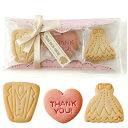 新郎新婦クッキー プチギフト 結婚式 二次会 パーティー ブライダル ウエディング ウェディング イベント クッキー かわいい クッキー お菓子 人気 激安