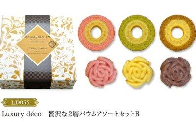【30%off】ラグジュアリーデコ アソートセット【30%off】【引き菓子】Luxurydeco贅沢な2層バウ...