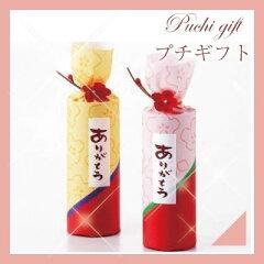 伝統の祝い菓子「金平糖」を入れてお届けします。祇園小町こんぺいとう プチギフト 退職 結婚...