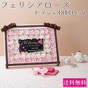 【送料無料】フェリシアローズ48個セット 結婚式 ウェルカムボード プチギフト 二次会 パーティー ウェディング かわいい 人気 お菓子 日本製