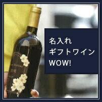 特別な日のプレゼントに!名入れギフトワインWOW!【ギフト】ACLS WOW!5500名入れワインIDカー...