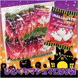 【ハロウィン】ハロウィンひとくちマシュマロ(5g×50袋入) お菓子 プチギフト 激安 業務用 得 お菓子 詰合せ 子供 プレゼント