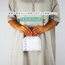 ヤマトDM便発送 マスクバッグ1個(ホワイト) マスクケース マスクバック MASK BAG かわいい 雑貨 マスク入れ 1