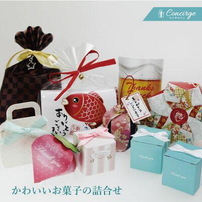 送料無料 ちょいパック お菓子詰合せ2000円 かわいいお菓子の詰合せ 結婚式準備のお試し購入や子供さんへのプレゼントにオススメ あす楽対応 バレンタイン 子供 ホワイトデー おかし 詰合せ