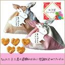 【プチギフト】あづま袋(はーとせんべい) 結婚式 二次会 お菓子 和 激安 退職 ウェディング ウエディング プレゼント お礼