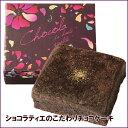 ショコラティエのこだわりチョコケーキ スイーツ チョコレート ギフト 引き菓子 バレンタイン ホワイトデー