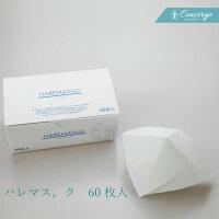 送料無料 ハレマス。ク HAREMASUQ 貼るマスク あす楽対応 美濃和紙 コンサルジュ 紐なしマスク 日本製 紐無し 貼る マスク 美容業界などで多数ご使用いただいております。