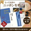 【ギフト】カタログギフト メイドインジャパンMJ10+藍(あい)コース...