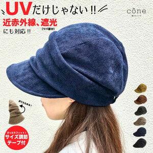 帽子レディースキャスケットサイズ調節可能レディース帽子UVカット帽子女性用ladiesレディース小顔効果秋冬