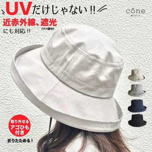 帽子レディース折りたたみuv帽子女性用帽子紫外線カット女性用帽子つば広ハットレディース帽子UVカット帽子夏大きいサイズつば広レデイース小顔効果紫外線対策日よけ帽子プレゼント