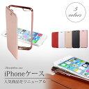 iPhoneケース 手帳型 人気商品をリニューアル iPho