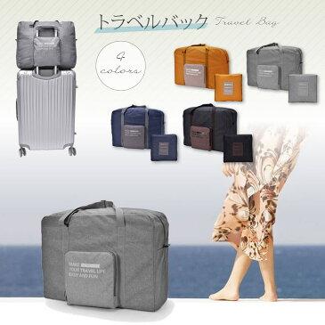 折りたたみ キャリーオンバック ボストンバッグ スーツケース対応 キャリーに通せる多機能 トラベルバッグ 折りたたみバッグ