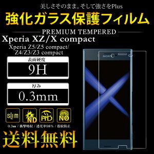 送料無料 Xperia 専用 9H強化ガラスフィルム Xperia XZ(SO-01J/SOV34) Xperia X Compact(SO-02J) Xperia Z3(SOL26/SO-01G/401SO) Z3 compact(SO-02G) A4 (SO-04G) Z4
