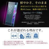 送料無料Xperia専用9H強化ガラスフィルムXperiaXZ(SO-01J/SOV34)XperiaXCompact(SO-02J)XperiaZ3(SOL26/SO-01G/401SO)Z3compact(SO-02G)A4(SO-04G)Z4