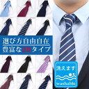 ネクタイ 洗える 選べる1〜20タイプ レギュラー タイ メ...